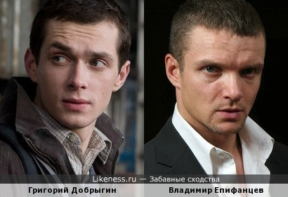 Григорий Добрыгин и Владимир Епифанцев