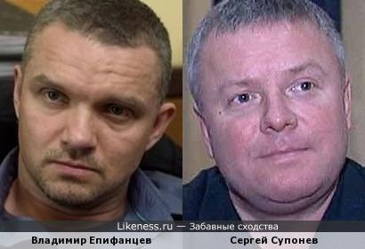 Владимир Епифанцев и Сергей Супонев