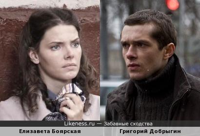 Елизавета Боярская и Григорий Добрыгин