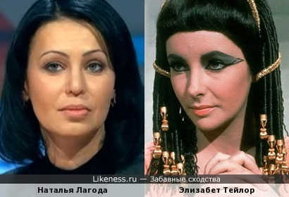 Наталья Лагода и Элизабет Тейлор