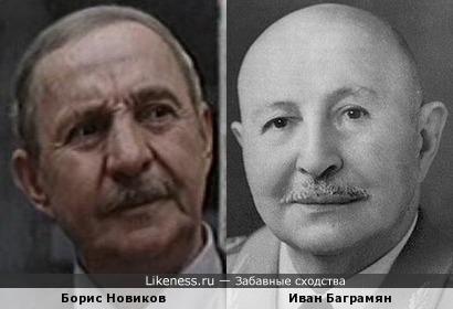 Борис Новиков и Иван Баграмян