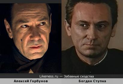 Алексей Горбунов и Богдан Ступка