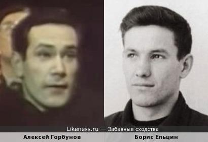Алексей Горбунов и Борис Ельцин