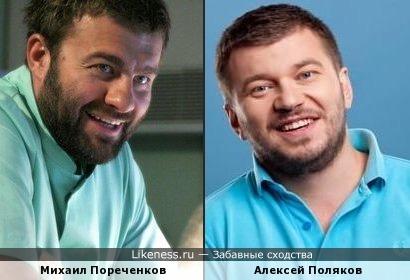 Михаил Пореченков и Алексей Поляков