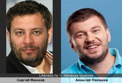 Сергей Минаев и Алексей Поляков