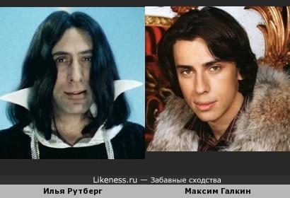 Илья Рутберг и Максим Галкин