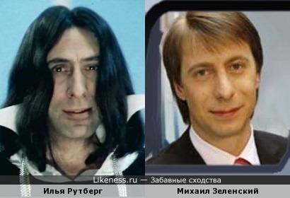 Илья Рутберг и Михаил Зеленский