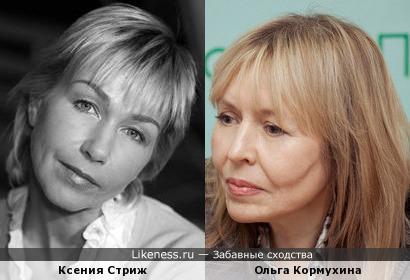 Ксения Стриж и Ольга Кормухина
