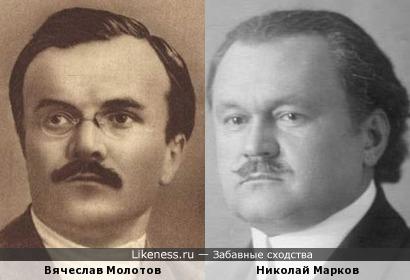 Государственные деятели Вячеслав Молотов и Николай Марков