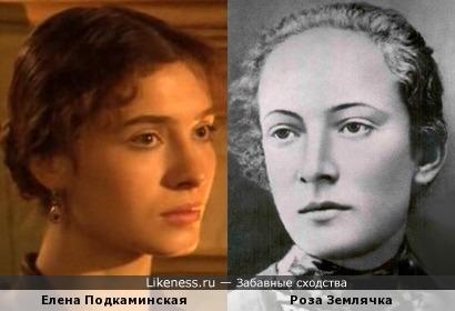 Елена Подкаминская и Роза Землячка