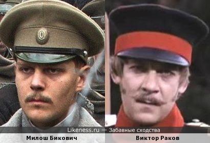 Милош Бикович и Виктор Раков