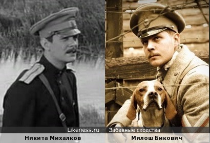 Никита Михалков и Милош Бикович