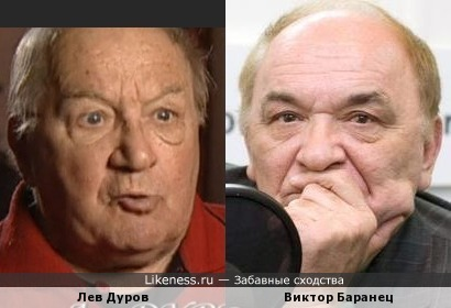 Актёр Лев Дуров и публицист Виктор Баранец