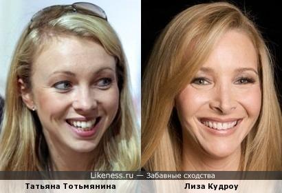 Татьяна Тотьмянина и Лиза Кудроу