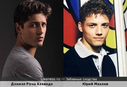 Дэниэл Роча Азеведо и Юрий Макеев