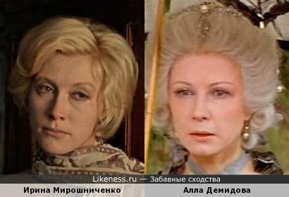 Ирина Мирошниченко и Алла Демидова