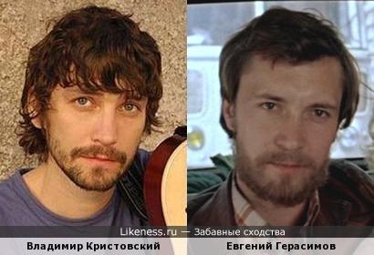 Владимир Кристовский и Евгений Герасимов