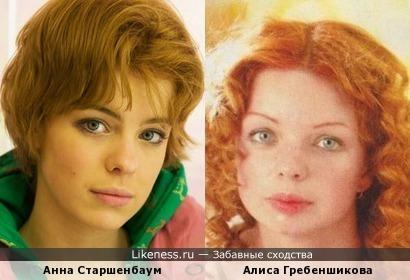 Анна Старшенбаум и Алиса Гребеншикова