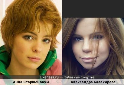 Анна Старшенбаум и Александра Балакирева