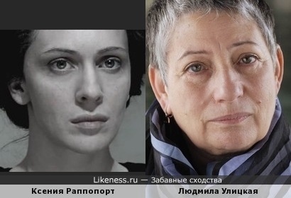 Ксения Раппопорт и Людмила Улицкая