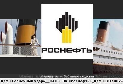 """Логотип """"Роснефти"""
