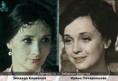 Зинаида Кириенко и Ирина Печерникова