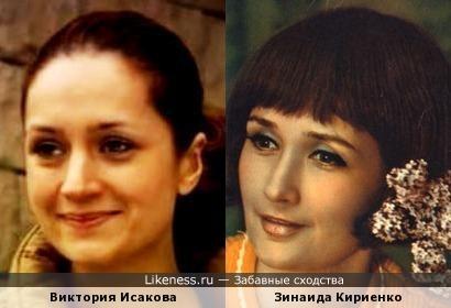 Виктория Исакова и Зинаида Кириенко