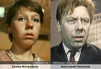Елена Фетисенко и Анатолий Папанов
