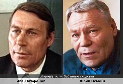 Иван Агафонов и Юрий Оськин