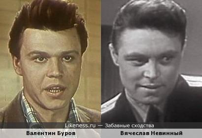 Валентин Буров и Вячеслав Невинный