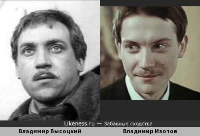 Владимир Высоцкий и Владимир Изотов