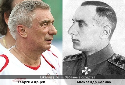 Георгий Ярцев и Александр Колчак