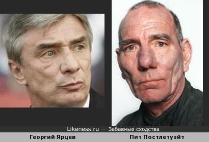 Георгий Ярцев и Пит Постлетуэйт