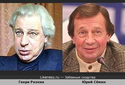 Генри Резник и Юрий Сёмин