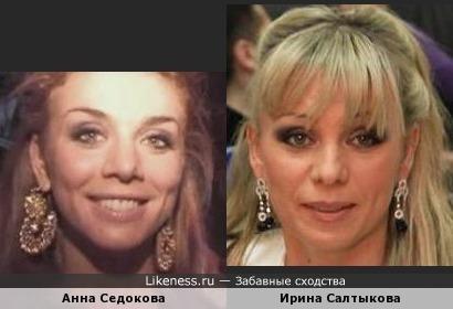 Анна Седокова и Ирина Салтыкова