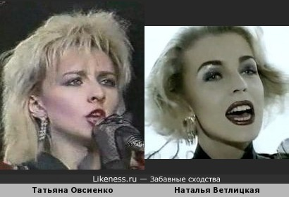 Татьяна Овсиенко и Наталья Ветлицкая