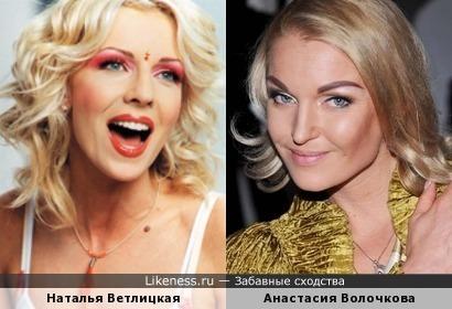 Наталья Ветлицкая и Анастасия Волочкова