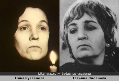 Нина Русланова и Татьяна Лиознова