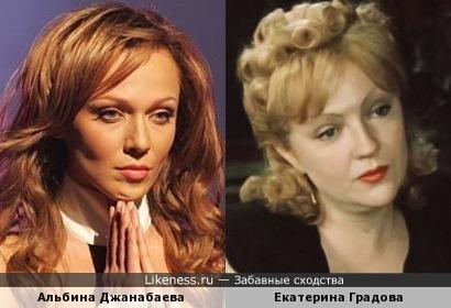 Альбина Джанабаева и Екатерина Градова