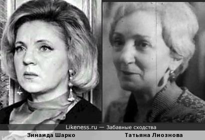 Зинаида Шарко и Татьяна Лиознова