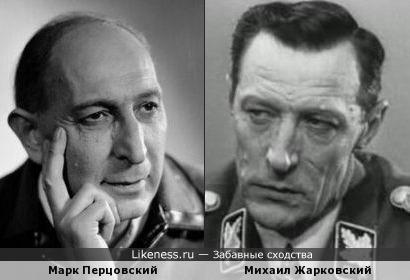 Марк Перцовский и Михаил Жарковский
