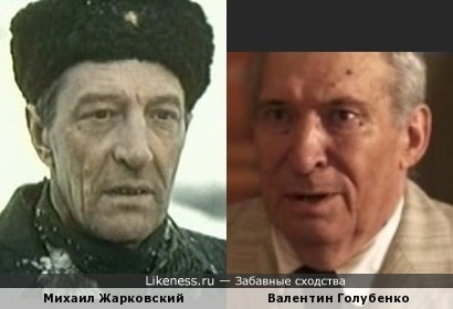 Михаил Жарковский и Валентин Голубенко