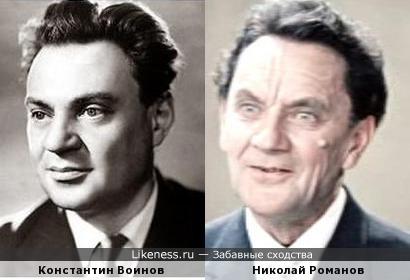 Константин Воинов и Николай Романов