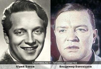 Юрий Белов и Владимир Белокуров