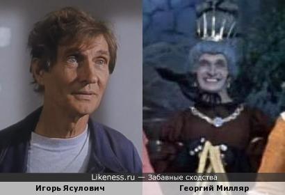 Игорь Ясулович и Георгий Милляр