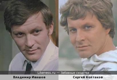 Владимир Ивашов и Сергей Колтаков