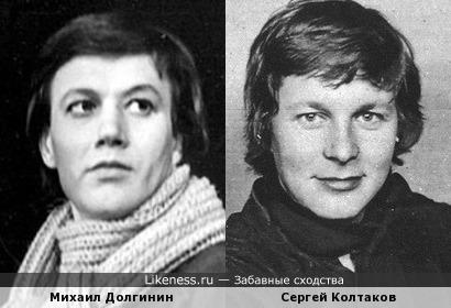 Михаил Долгинин и Сергей Колтаков