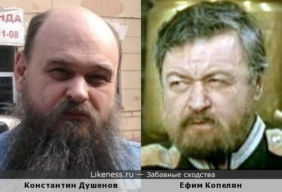 Константин Душенов и Ефим Копелян