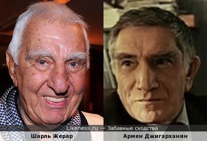 Армен Джигарханян и Шарль Жерар