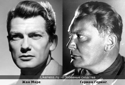 Геринг внезапно напомнил Жана Маре